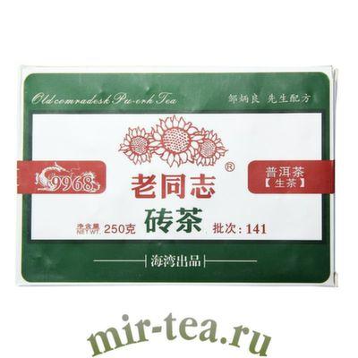 "BP-9968 Чай Шен Пуэр ""Старый Товарищ"" плитка 250 гр."